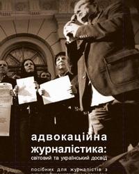 Адвокаційна журналістика: світовий та український досвід