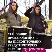 Situation of human rights defenders in the government-controlled territories of Ukraine: three years after Euromaidan