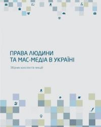 Права людини та мас-медіа в Україні