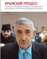 CRIMEAN PROCESS: Observance of Fair Trial Standards in Politically Motivated Cases