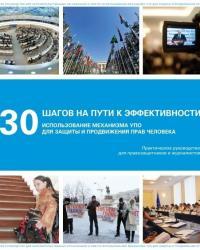 30 кроків на шляху до ефективності. Використання механізму УПО для захисту і просування прав людини