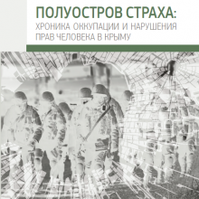 The Peninsula of Fear: Chronicle of Occupation and Violation of Human Rights in Crimea. Second edition