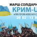 "On February 26 ""March of Solidarity. Crimea – UA"" will be held in Kyiv"