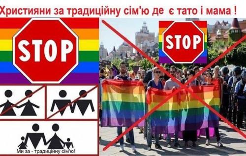 Дискриминация по признаку сексуальной ориентации украина